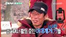 '아재 개그'의 원조는 나! 마성의 매력 '옴므 파탈' 유해진! [804회]