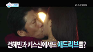 '흥행보증수표' 유해진, 전혜빈과의 키스신♥ 애드리부(?) 없이 넘어갔지 뭐야아~? [849회]