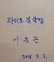이춘근 박사와 <미중 패권 경쟁과 한국의 전략>