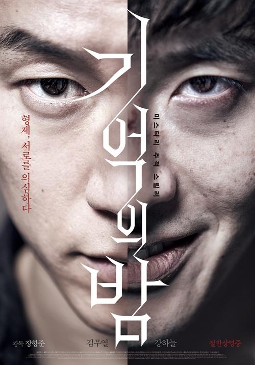 <!HS>1212<!HE>회: 영화 대 영화 <기억의 밤 VS 맨헌트>