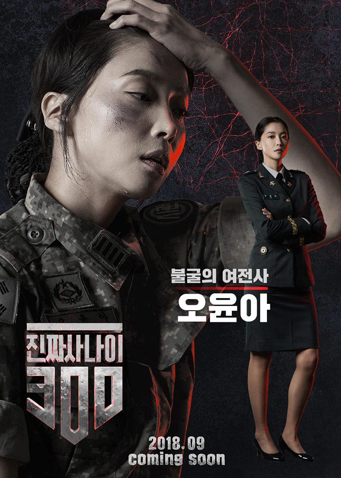 진짜사나이 300 :: 불굴의 여전사, 오윤아