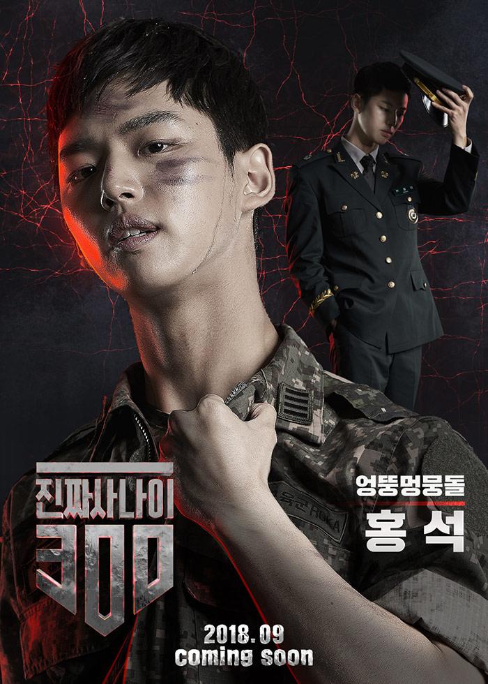 진짜사나이 300 :: 엉뚱멍뭉돌, 홍석