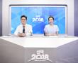 [선택 2018] 오승훈-김초롱 아나운서
