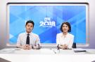 [선택2018] 박창현-차예린 아나운서